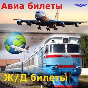 Авиа- и ж/д билеты Черкесска
