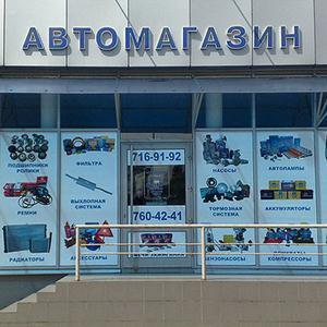 Автомагазины Черкесска