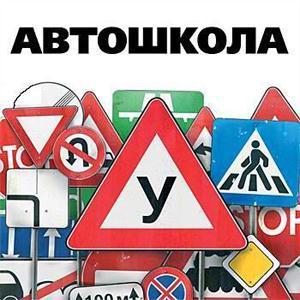 Автошколы Черкесска