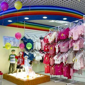 Детские магазины Черкесска