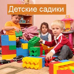 Детские сады Черкесска