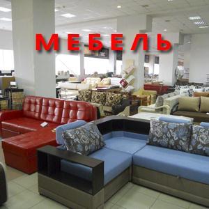 Магазины мебели Черкесска