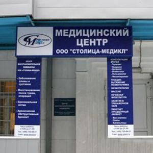 Медицинские центры Черкесска