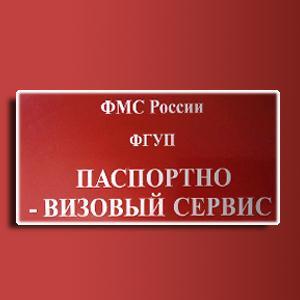Паспортно-визовые службы Черкесска