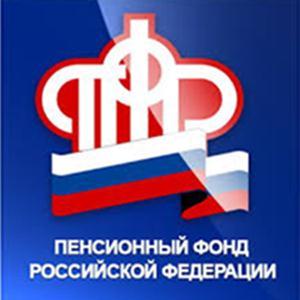 Пенсионные фонды Черкесска