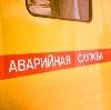 Аварийные службы в Черкесске