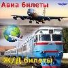 Авиа- и ж/д билеты в Черкесске