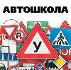 Автошколы в Черкесске