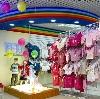 Детские магазины в Черкесске