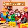 Детские сады в Черкесске