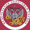 Налоговые инспекции, службы в Черкесске