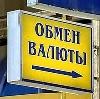 Обмен валют в Черкесске
