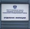Отделения полиции в Черкесске