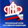 Пенсионные фонды в Черкесске