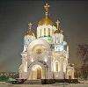 Религиозные учреждения в Черкесске