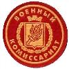 Военкоматы, комиссариаты в Черкесске