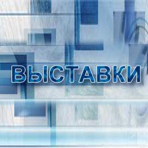 Выставки Черкесска
