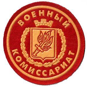 Военкоматы, комиссариаты Черкесска